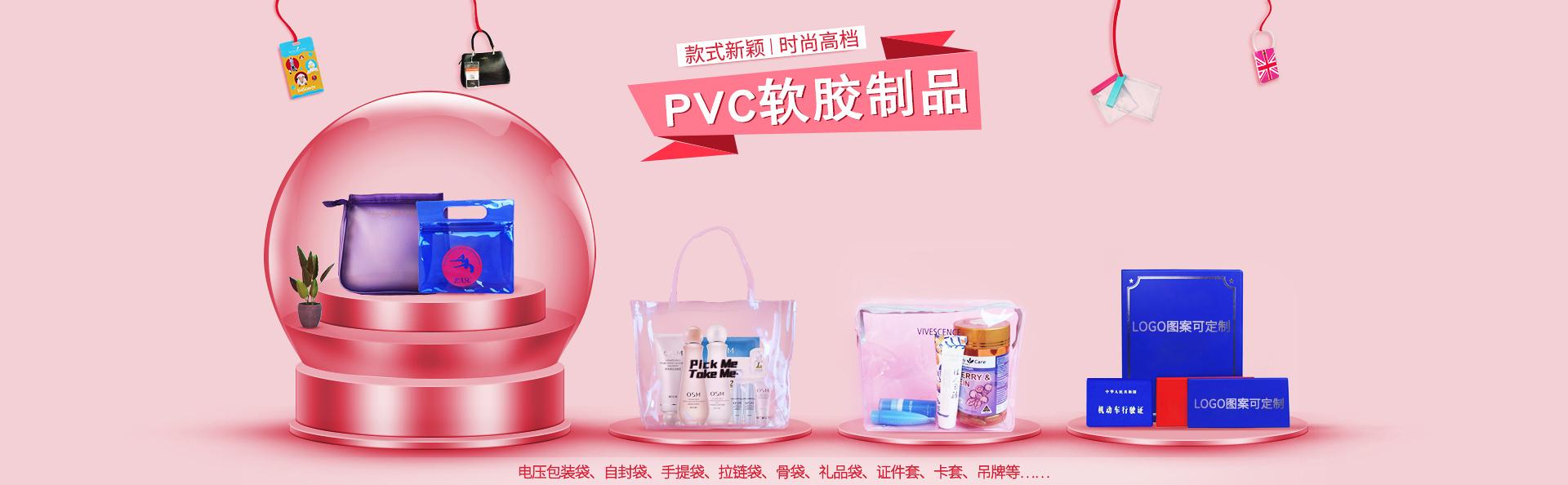 PVC软胶